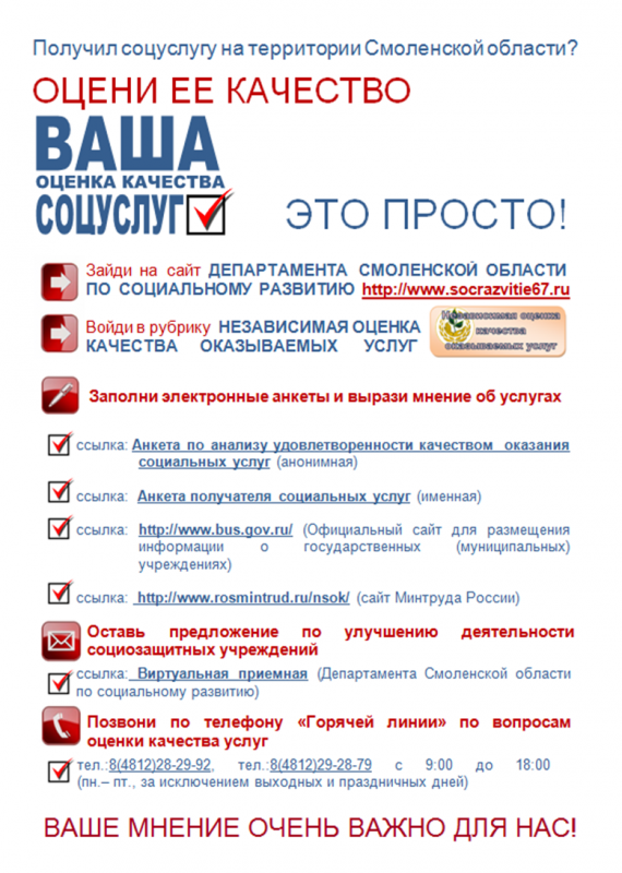 b_1000_800_0_00_images_Независимая_оценка_OPROS.png