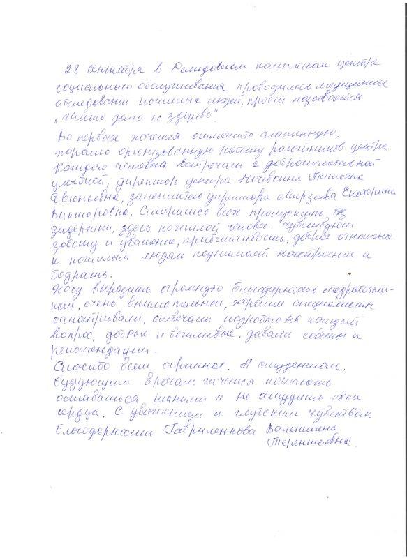 b_1000_800_0_00_images_novosti_003.jpg