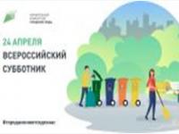 Подробнее: 24 апреля 2021 года объявлен Днем Всероссийского субботника